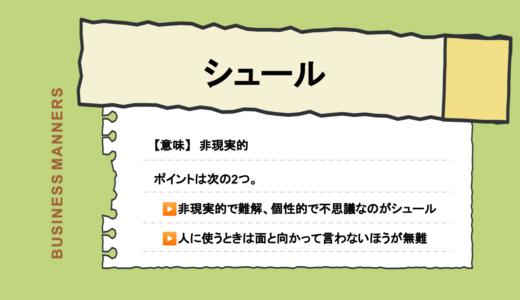 シュールとはどんな言葉?シュールレアリスムって?意味や使い方、英語もわかりやすく解説
