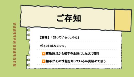 「ご存知」の意味って?「ご存知の通り」などの使い方を例文で紹介、類語や英語も