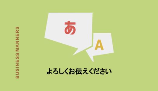「よろしくお伝えください」とはどんな意味?目上の人に使える敬語?返事のしかたや伝え方も