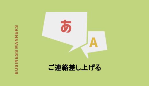 「ご連絡差し上げる」の意味は?敬語として正しい表現?使い方、英語についても解説