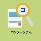 コンソーシアムとはどんな意味?JVとの違いや英語、語源、使い方も解説