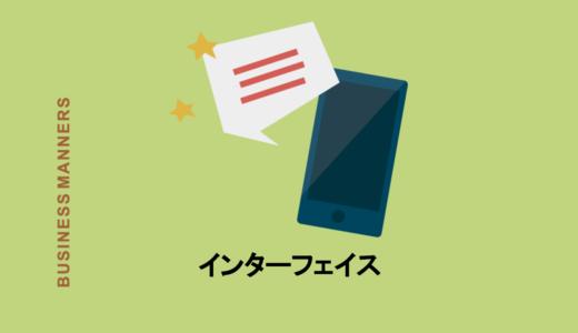 インターフェイスとはPCを扱ううえで知っておきたいIT用語!意味、英語も紹介