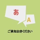 「ご承知おきください」はどんな意味?目上はNG?言い換えに使用できる類語や英語も解説
