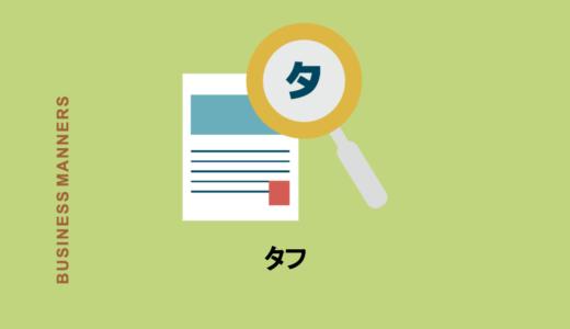 タフとはどんな意味?使い方や英語、類語、対義語も解説