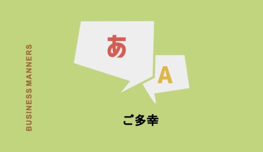 「ご多幸」の意味は?「ご活躍」や「ご発展」との使い分け、類語、言い換え、英語も紹介