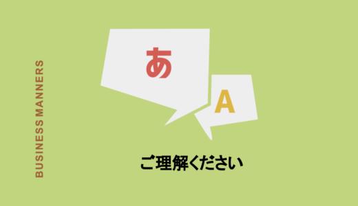 「ご理解ください」とはどんな意味をもつ敬語?使い方、言い換え表現、英語も紹介