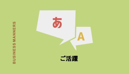 「ご活躍」「ご健勝」「ご多幸」の意味の違いは?使い方、言い換え表現、英語も解説