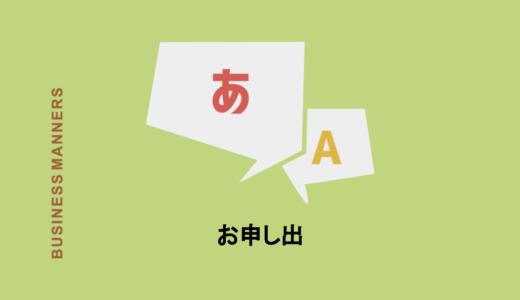 「お申し出」とはどんな敬語?意味や使い方、英語、言い換えできる類語も解説