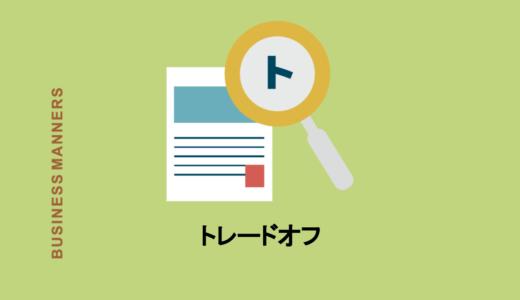 トレードオフとはどんな意味?日本語だと?例を挙げてわかりやすく解説