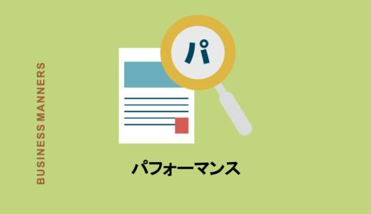 パフォーマンスとは?仕事関係でよく使われる意味や英語、類語をわかりやすく解説
