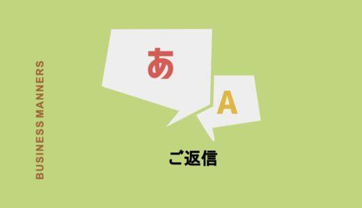 「ご返信」は敬語として使える?「ご返答」との違いは?類語・英語表現も紹介
