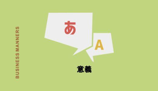 「意義」の意味とは?「異議」との違いは?言い換え表現、例文、英語表現も紹介