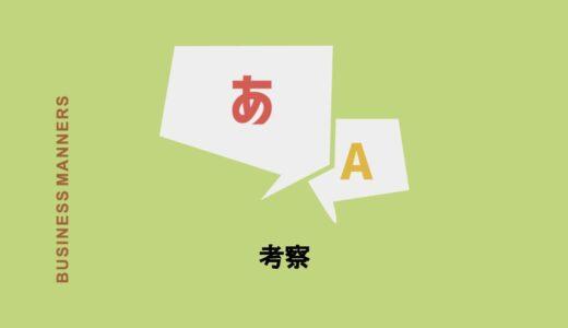 考察とはどんな言葉?意味や例文、書き方や書き出しのアドバイス、類語、英語も解説