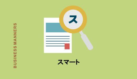 「スマート」の意味は「細い」ではない?!日本語での使い方、言い換え、関連語、英語も紹介