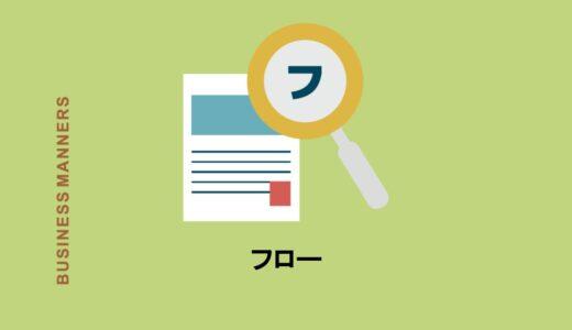 「フロー」の意味や使い方は?関連語・類語・言い換え表現・英語も紹介