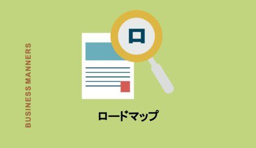 ロードマップとは?ビジネスでの書き方・作り方、類語、言い換え、英語も紹介