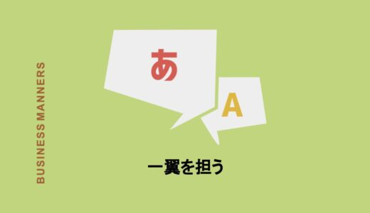「一翼を担う」とはどんな言葉?意味や使い方の例文、類語、英語も解説