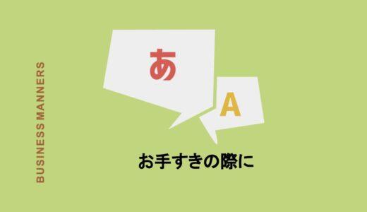 「お手すきの際に」の意味は?上司や社外にも使える?言い換え、英語も紹介