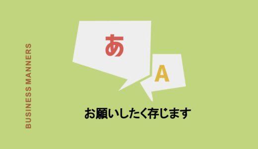 「お願いしたく存じます」の意味は?ビジネスメールでの使い方、言い換え、英語表現も紹介