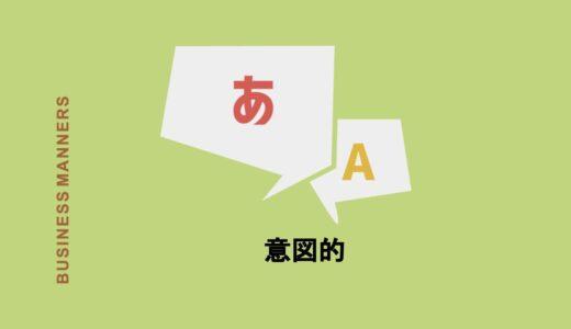 「意図的」とは?故意的、意識的、恣意的とは意味が違う?対義語、類語、英語も紹介