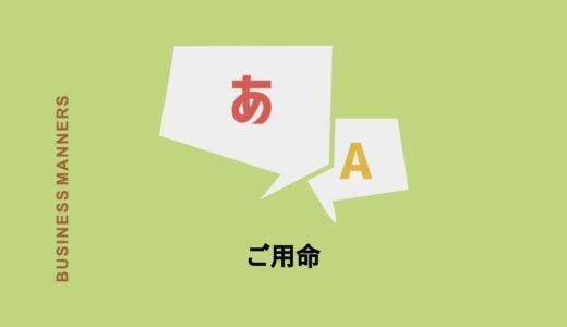 「ご用命」とはどんな敬語?上司に使える?意味や使い方の例文、類語、英語も解説