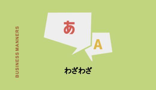 「わざわざ」とはどんな意味?敬語で使える?例文や英語も解説