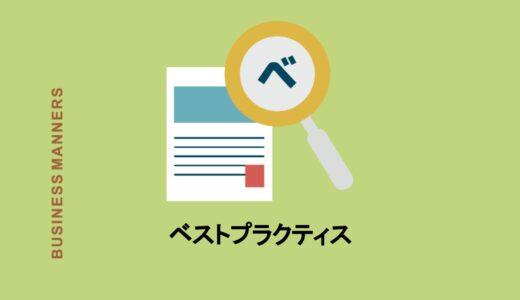 「ベストプラクティス」とは?分野別の意味、英語、類語、言い換えも紹介