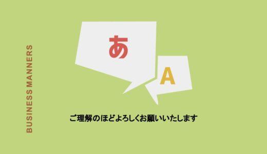 「ご理解のほどよろしくお願いいたします」とはどんな意味?目上に使える敬語なの?言い換えできる類語も解説