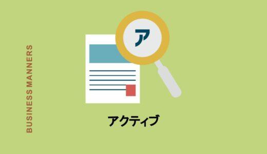 アクティブとはどんな言葉?IT分野での意味や使い方、類語、反対語を簡単に解説