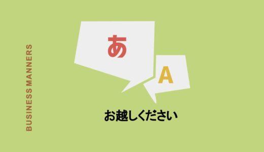 「お越しください」の意味は?敬語として使える?使い方、類語との違い、英語表現も紹介
