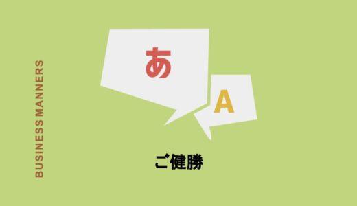 「ご健勝」とはどんな意味?目上に使える?「ご清祥」や「ご多幸」などの類語についても解説