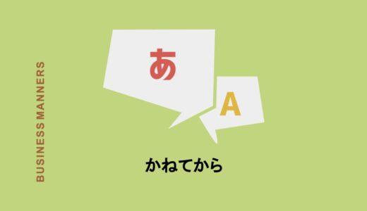 「かねてから」とはどんな意味?漢字では「予てから」と「兼ねてから」のどちらで書く?類語や英語も解説