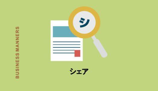 シェアとはどんな言葉?意味や使い方例文、日本語での言い換え、英語も解説