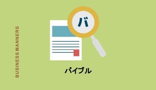 バイブルとはどんな言葉?意味や使い方、英語、言い換え語も解説