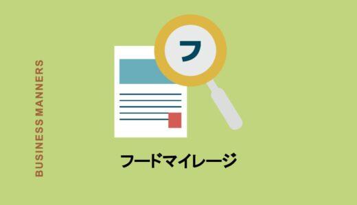 フードマイレージとは?日本の現状、地産地消状況、計算方法もわかりやすく紹介