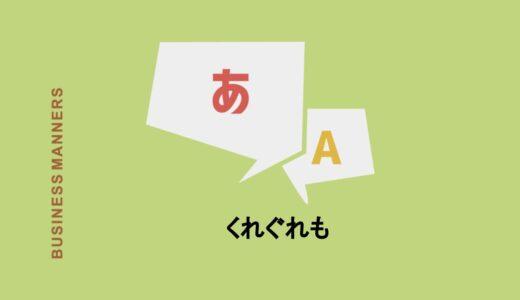 「くれぐれも」の意味や使い方は?語源や漢字はある?言い換え、例文、英語も紹介
