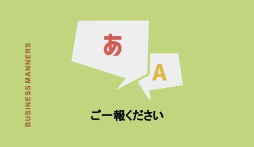 「ご一報ください」とはどんな意味?上司に使える?英語や類語も解説