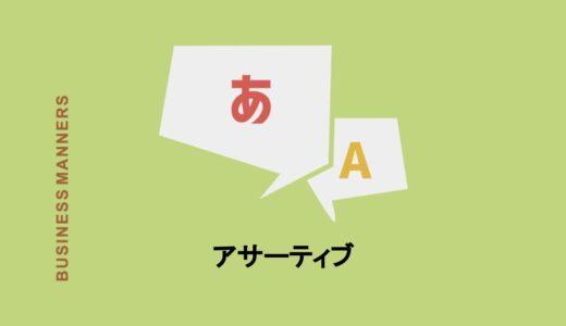 アサーティブの意味とは?アサーティブコミュニケーションの具体例や本もご紹介