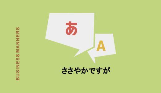 「ささやかですが」の意味は?お礼に使える?類語、言い換え、例文、英語も紹介