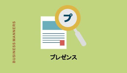 プレゼンスとはどんな言葉?ビジネスでの意味や使い方、プレゼンス情報についても解説