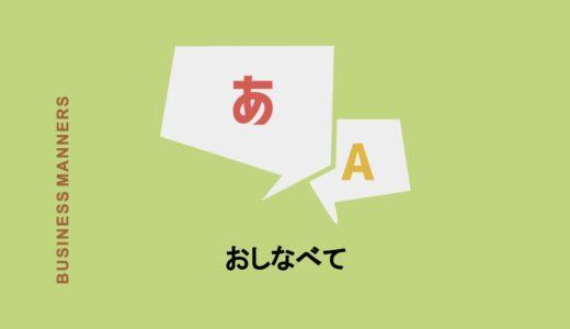 「おしなべて」とはどんな言葉?言い換えできる類語や「すべからく」「あまねく」との違いも解説