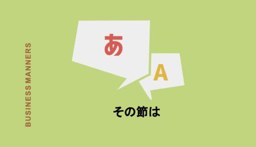 「その節は」の読み方や意味は?未来、過去のどちらに使う?例文、類語、英語も紹介